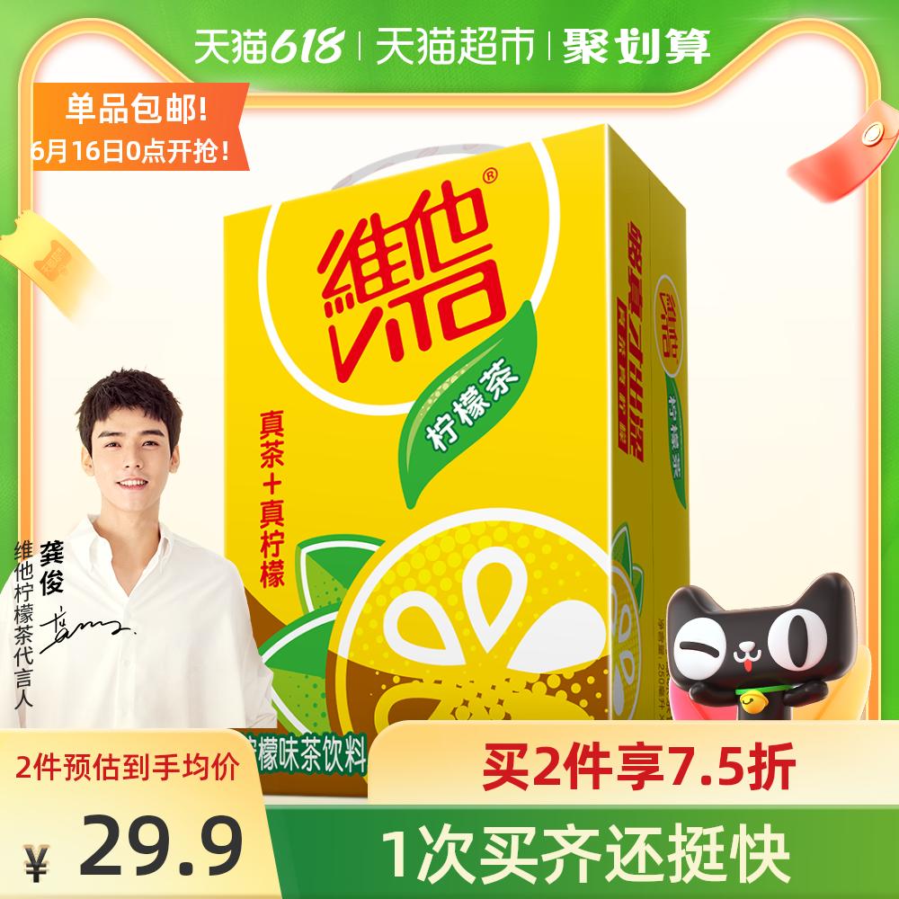 【龚俊推荐】维他柠檬茶真茶真柠檬250ml*16盒家庭囤货聚餐茶饮料