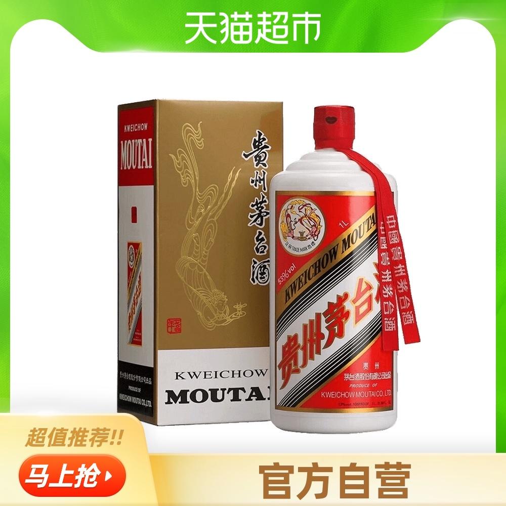 飞天53度1000ml贵州茅台酒酱香型白酒酒水酒类