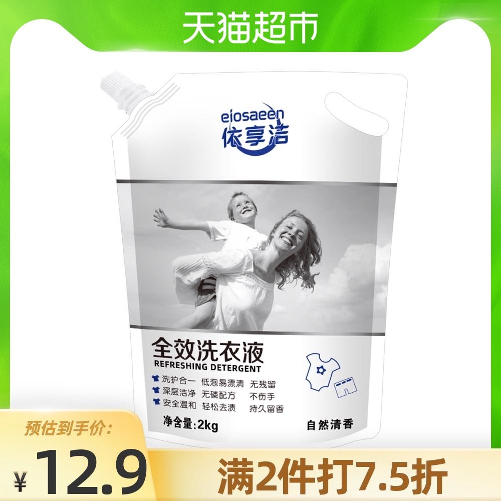 包邮 EIOSAEEN/依享洁洗衣液2KG袋装自然清香祛渍衣物护理家用