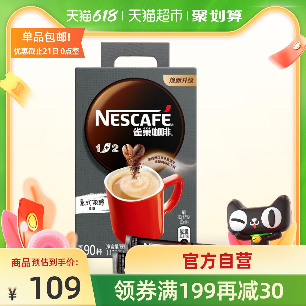 雀巢咖啡1+2特浓13g times 90条