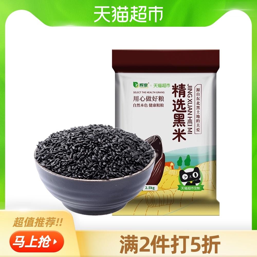 包邮加量不加价辉业精选黑米2.5kg东北大米黑米五常紫米黑糯米糕