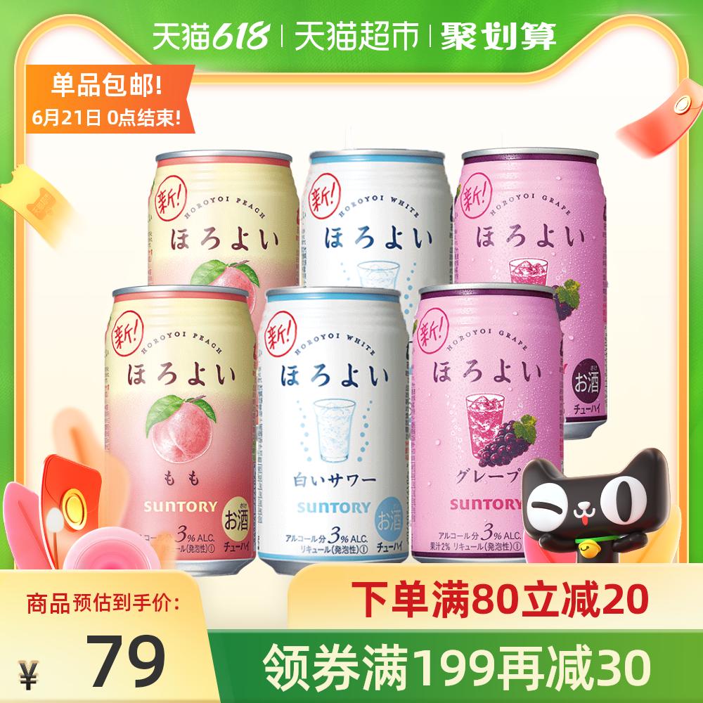 【进口】日本原装三得利和乐怡预调鸡尾酒白桃 乳饮料葡萄350ml*6