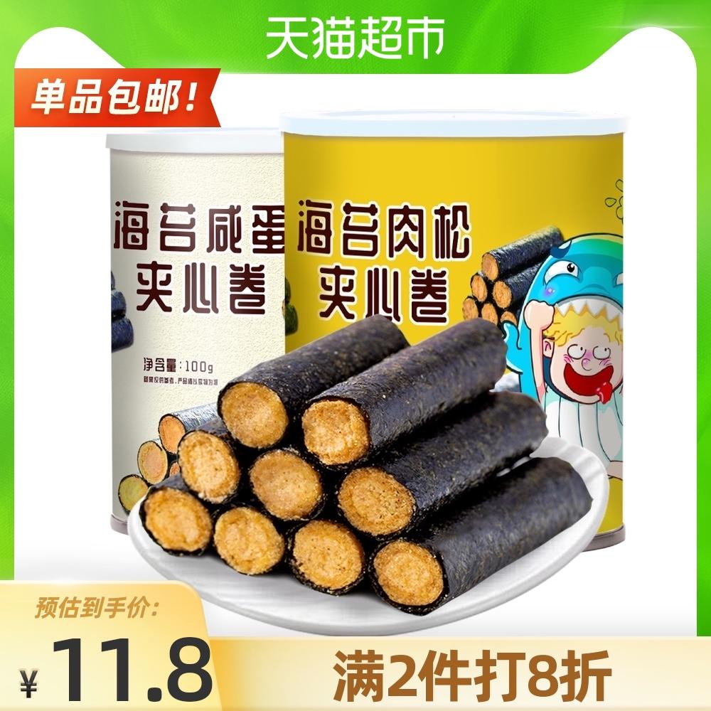 【包邮】藤壶岛鸡蛋肉松海苔卷罐装儿童孕妇宝宝夹心小吃零食100g