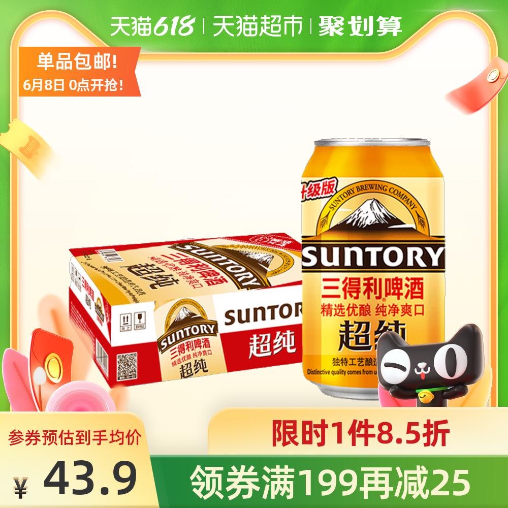三得利啤酒超纯330ml*24罐日本品牌热销净爽顺滑细腻 正品新鲜