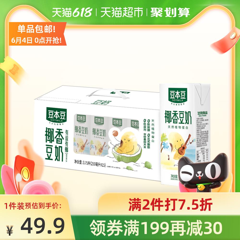 豆本豆椰香豆奶250ml*15盒营养早餐奶植物奶蛋白饮料送礼礼物礼品