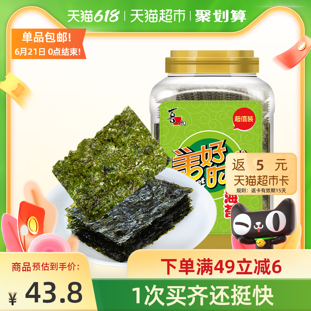 喜之郎美好时光原味海苔片休闲儿童健康营养零食 寿司75g/桶紫菜