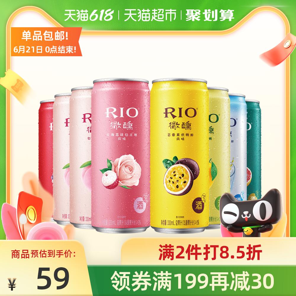 RIO锐澳3度微醺7口味330ml*8罐洋酒预调鸡尾酒套装