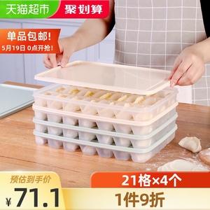 乐扣乐扣家用多层分格4个装饺子盒