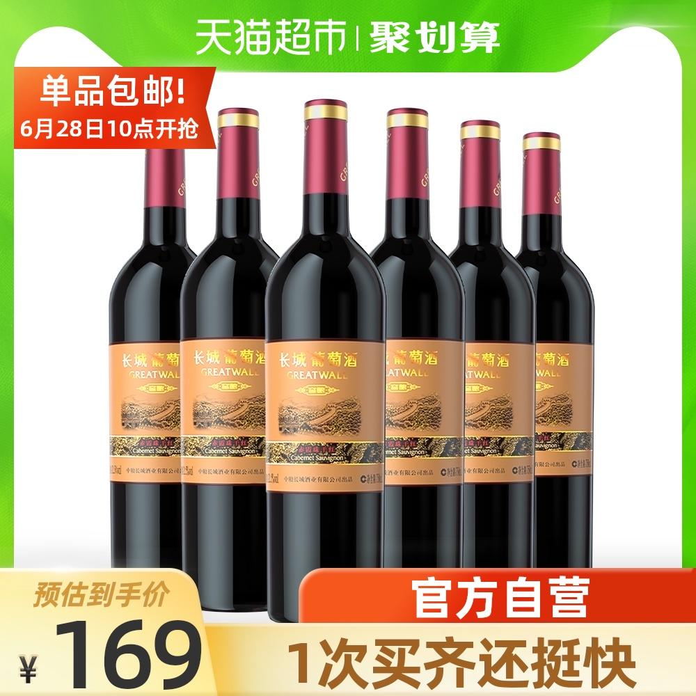 (过期)天猫超市 薇娅推荐中粮长城干红红酒窖酿 6瓶 券后179元包邮