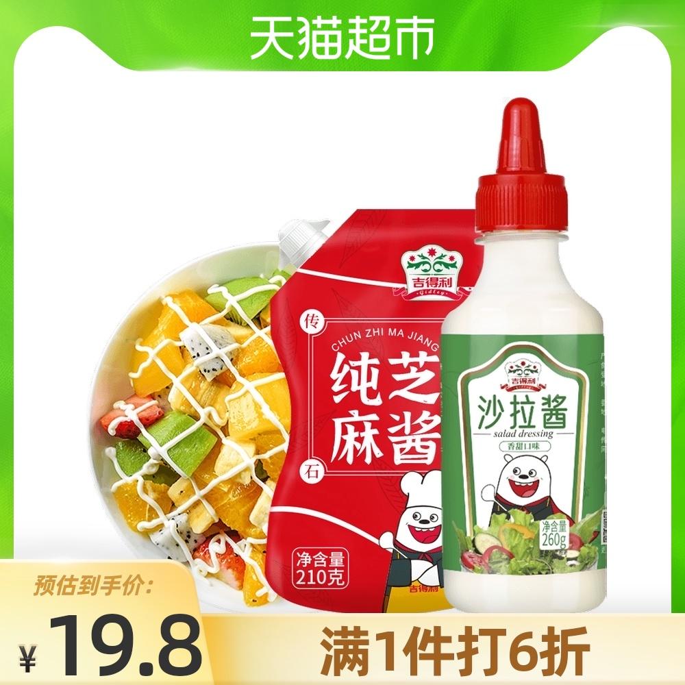 包邮 吉得利香甜沙拉酱芝麻酱470g轻食蔬菜水果蘸食凉拌汁热干面