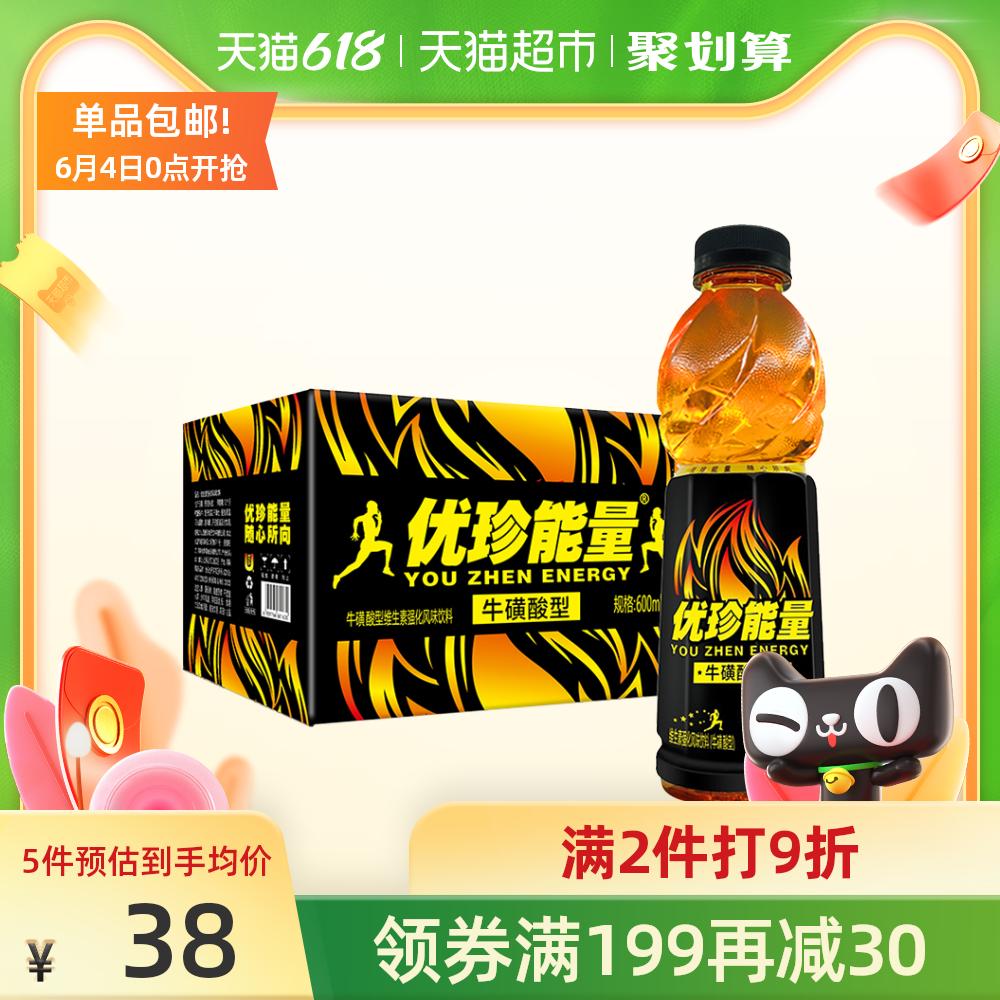 优珍能量牛磺酸强化功能600ml饮料