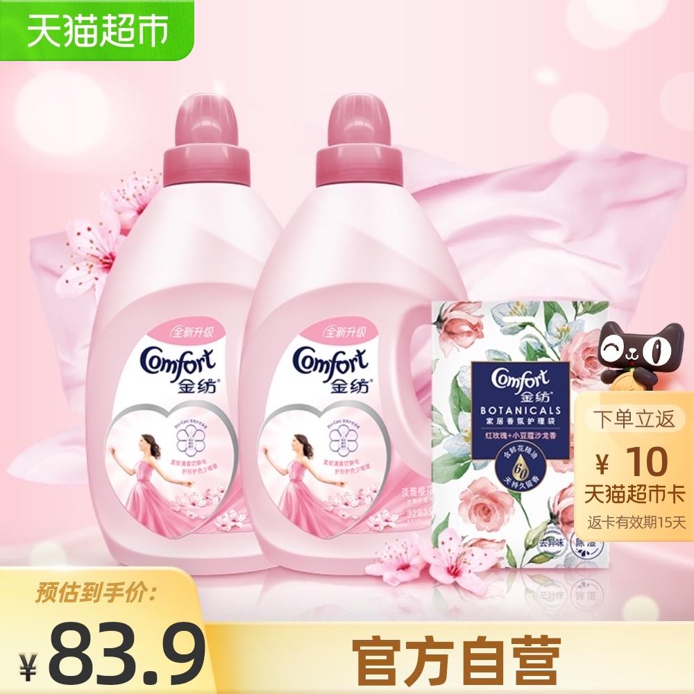 金纺衣物衣服护理剂柔顺剂防静电淡雅樱花香氛2.5L*2+香氛袋20g