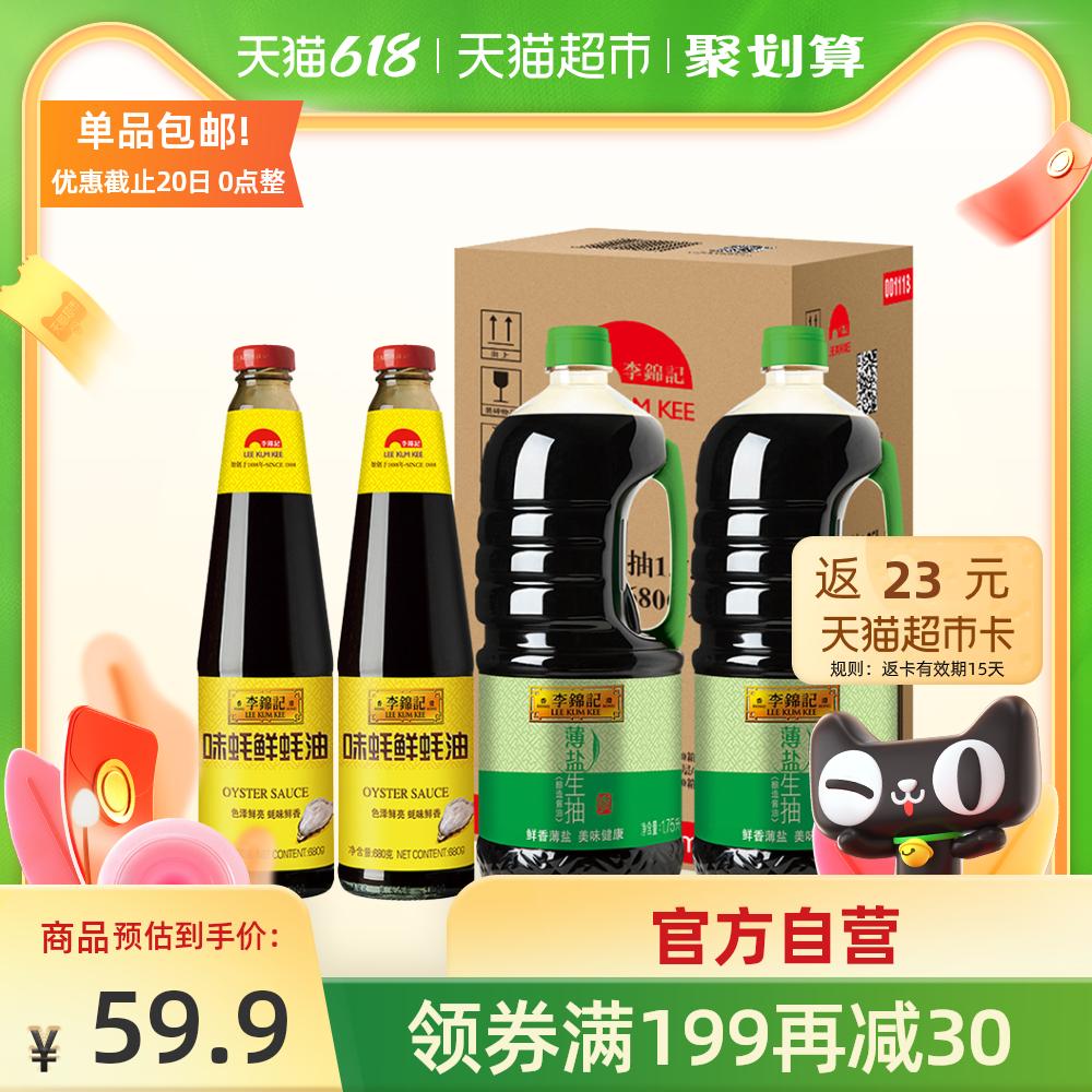 李锦记薄盐生抽1750ml*2+味蚝鲜680g*2酱油调味品箱装