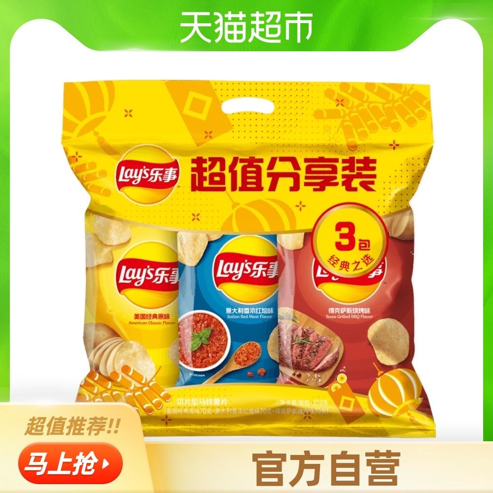 Lay's/乐事薯片超值分享装70g*3包(原味/红烩/烧烤)零食小吃