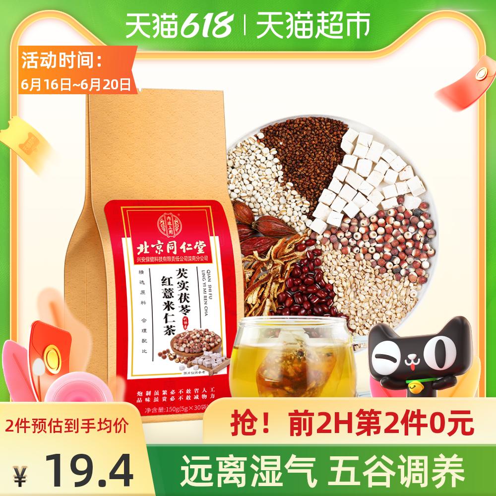 北京同仁堂红豆薏米祛濕茶芡实赤小豆薏仁除去湿气重养生茶叶包
