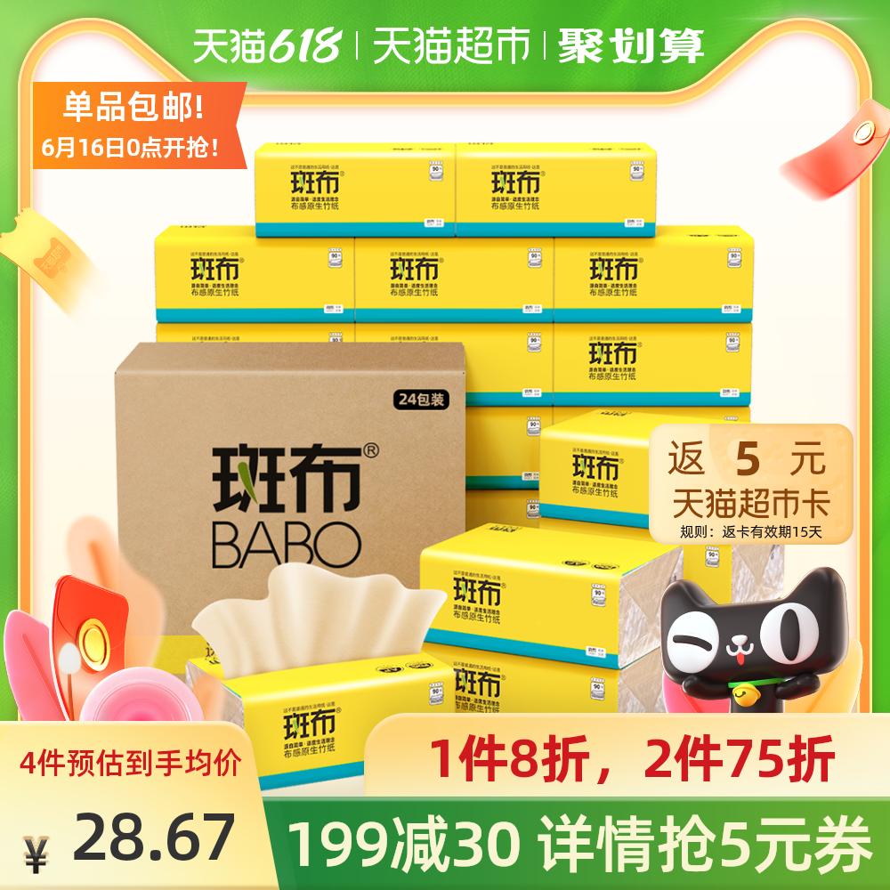 斑布原色竹纤维抽纸大码3层90抽24包卫生纸巾餐巾家用实惠整箱装