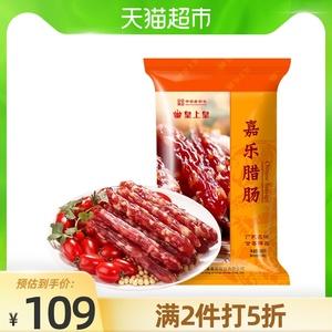 皇上皇嘉乐400g广式广味香肠腊肠