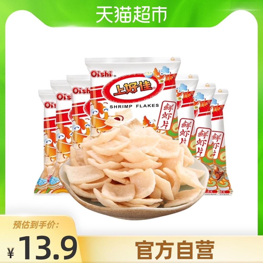 上好佳鲜虾片虾条6g*20包膨化零食大礼包薯片休闲网红办公室小食