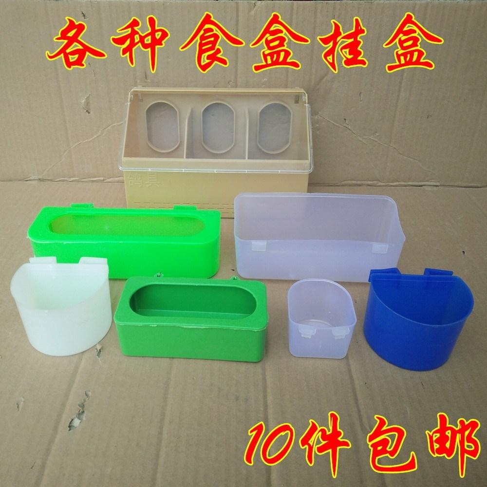 多用食罐鸡鸭长方形鸽子食槽饲料鸟类水盆水杯饮水碗食-鸡饲料(中普斯家居专营店仅售14.75元)