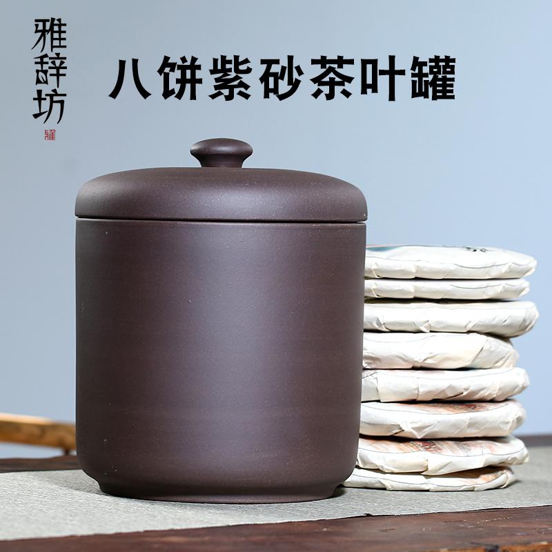 雅辞坊八饼紫砂茶叶罐大号普洱茶饼收纳盒储存茶罐家用陶瓷密封罐