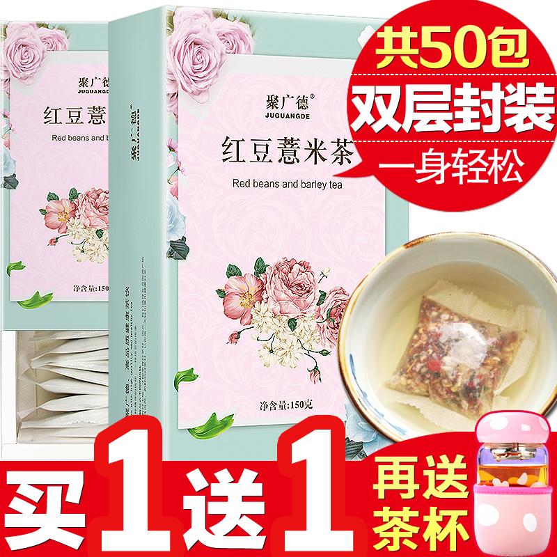 聚广德红豆薏米祛湿茶除赤小豆薏仁水米花茶养生茶包男女袋装湿茶