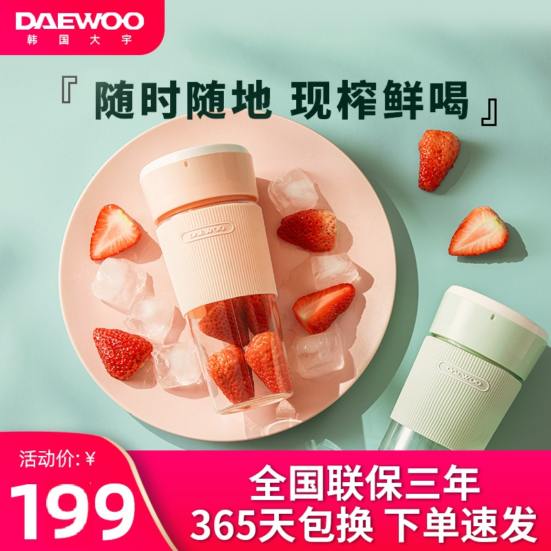 Daewoo portable rechargeable Juicer small household fruit juicing cup electric juice cup Mini cooking cup