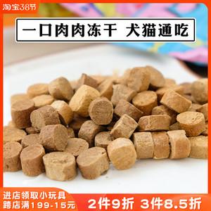 句句兽混合冻干猫零食营养鸡鸭鱼肉牛肉味冻干狗狗训练奖励用零食