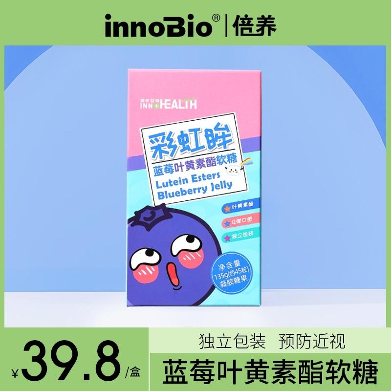 innobio蓝莓叶黄素酯软糖装医诺价格/优惠_券后34.8元包邮