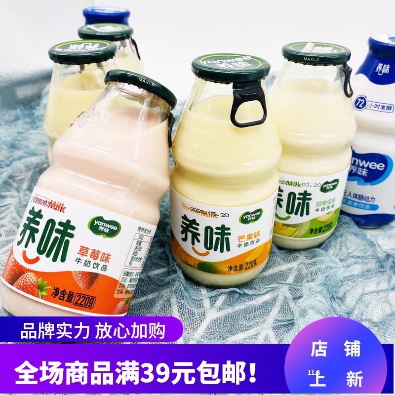 yanwee养味网红乳酸菌早餐牛奶饮品饮料6瓶装儿童多口味整箱混搭