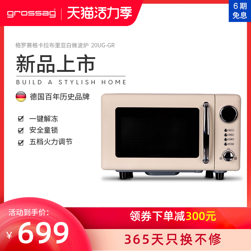 Grossag Germany grosseg Mini retro microwave oven flat barbecue integrated household 20L