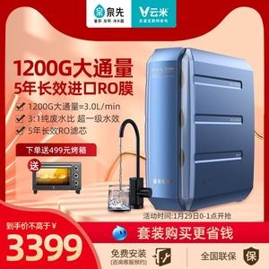 云米泉先1200G净水器小米家用厨房直饮净水机ro反渗透水过滤器