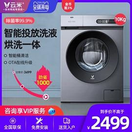 VIOMI/云米Neo洗烘一体智能投放洗衣液10kg全自动滚筒除菌洗衣机图片