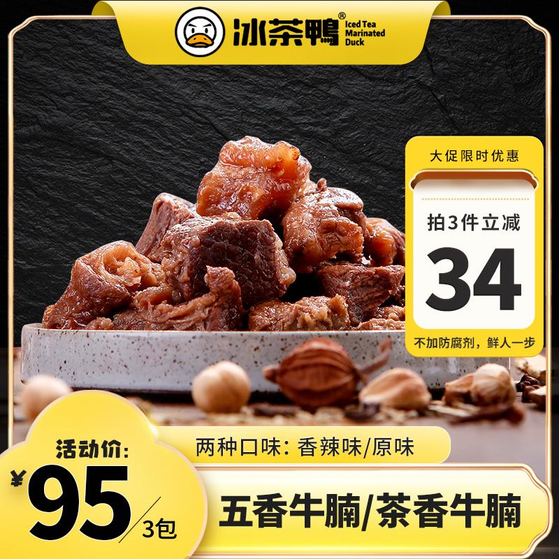 冰茶鸭五香牛腩牛肉熟食即食真空装料理包东飞凫卤味熟食 快手菜