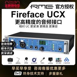 RME Fireface UCX专业录音编曲后期制作音频接口外置声卡套装设备