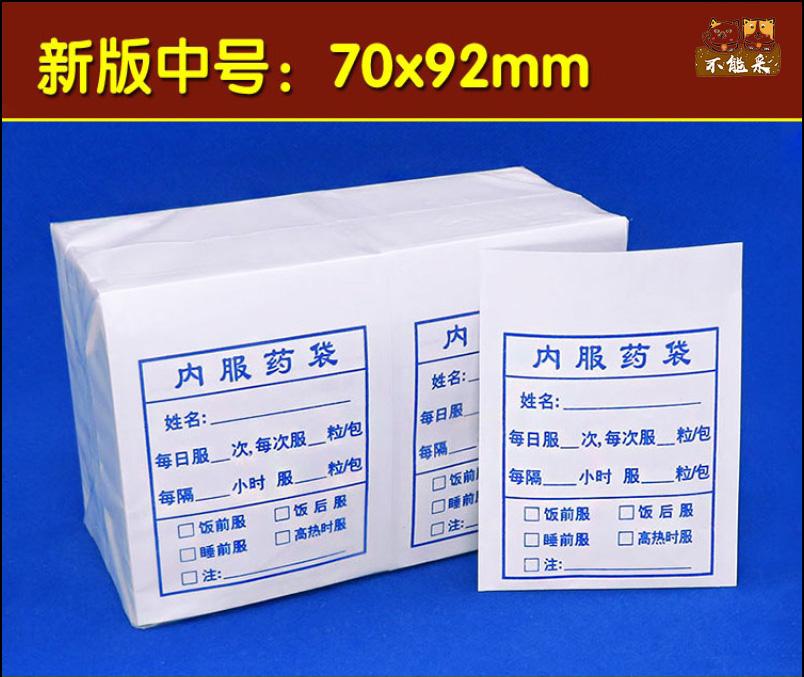 袋纸分装药片药房医院口服新版西药小纸袋纸质中号大中多种服药袋
