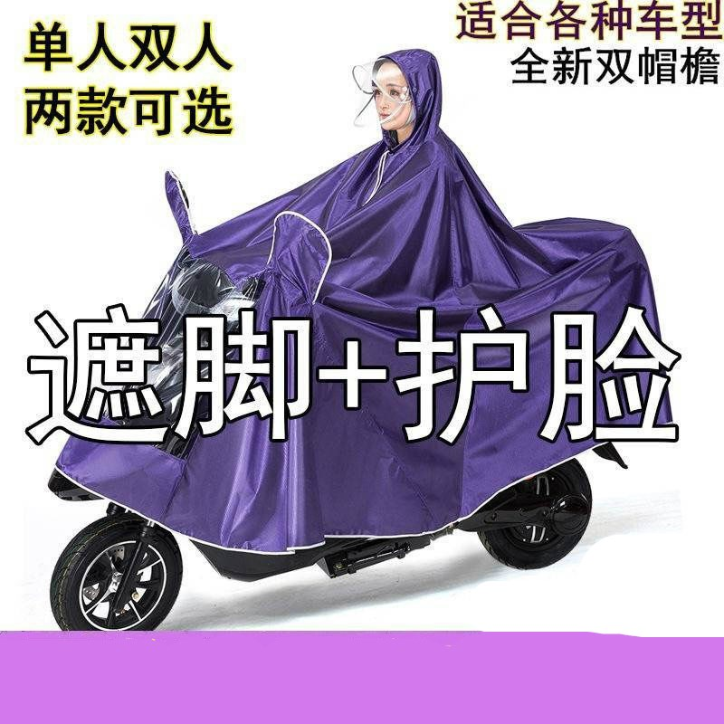 Raincoat electric vehicle poncho motorcycle riding battery car poncho thickened mens and womens single double