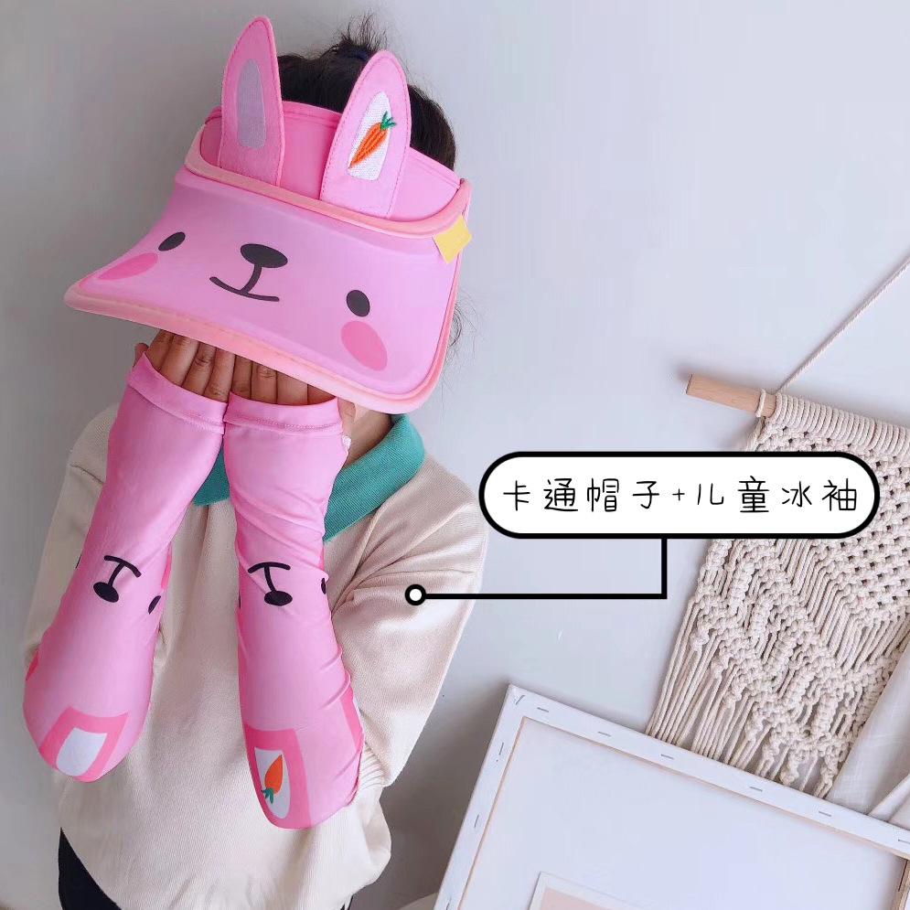 儿童防晒冰袖恐龙空顶帽夏薄款男女宝宝冰丝袖套可爱兔子遮阳帽子