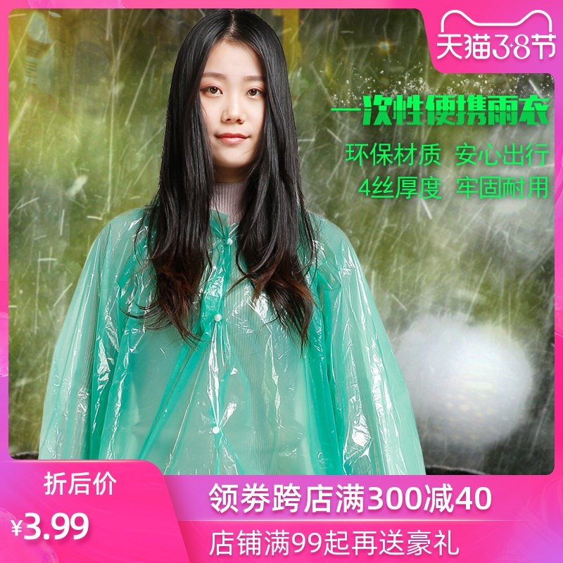Long raincoat coat full body men and women thickened outdoor one-time travel portable poncho Disney