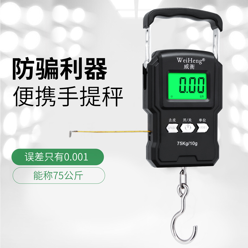 Portable electronic scale high precision 50kg household spring small portable mini luggage hand-held shopping hook scale