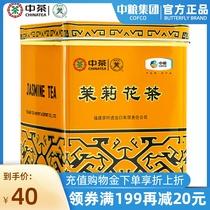 中粮中茶蝴蝶牌茶叶福州花茶一级茉莉花茶浓香型花茶黄罐散装227g