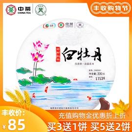 中粮中茶蝴蝶牌茶叶福鼎高山老树白茶清露系列白牡丹茶白茶饼330g