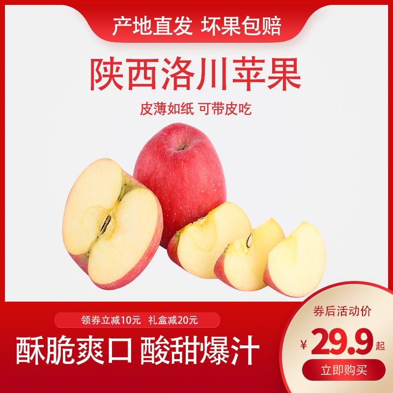 Apple and fruit 10 jin fresh, crisp, sweet, icy sugar heart, Shaanxi authentic, Luochuan apple, Red Fuji, package