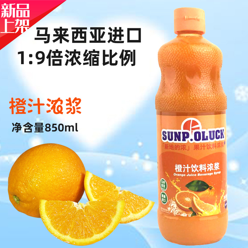 Xindi concentrated orange juice 850ML concentrated beverage strong pulp restaurant ice room mixed fruit tea raw material imported orange juice
