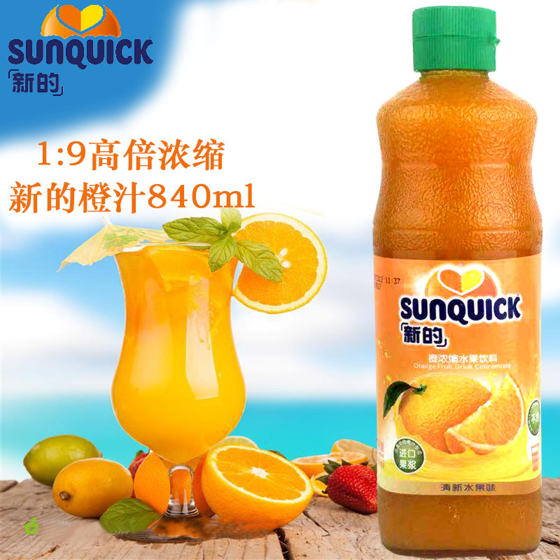 New 840ml concentrated orange juice milk tea shop drinks fruit drink mixed with chicken tail orange juice