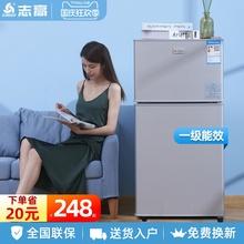 志高冰箱小型双门家用小冰箱冷藏冷冻宿舍办公室节能三门式电冰箱