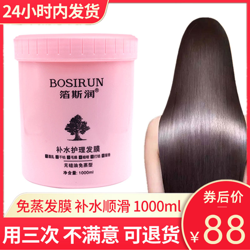 Nursing care of dry hair repaired by genuine non steaming film