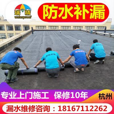 杭州防水补漏平斜屋顶楼面阳台外m墙卫生间厕所房屋漏水维修胶材