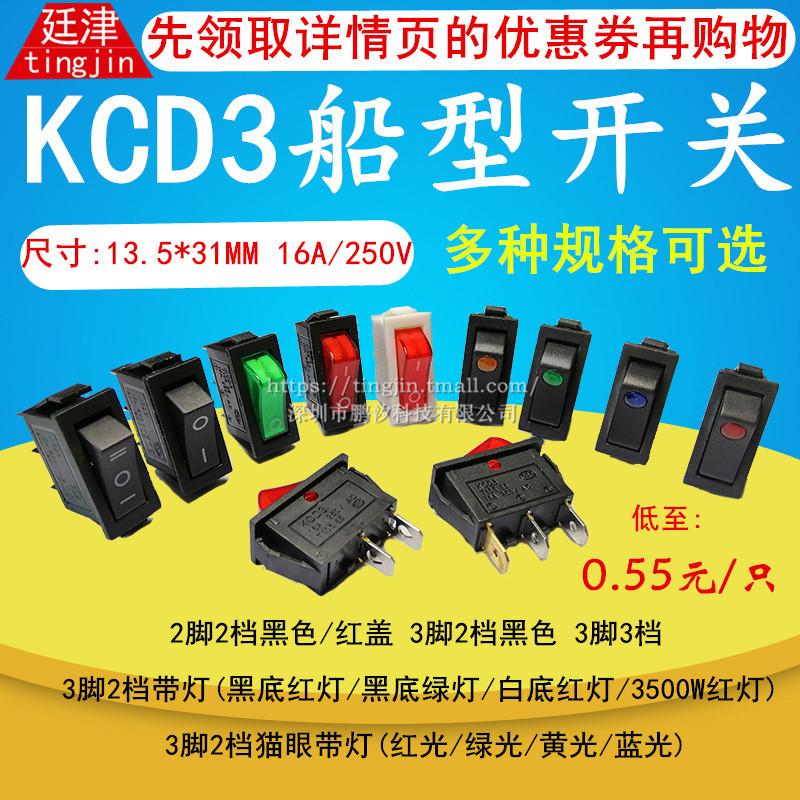 KCD3 船型开关电炒锅配件翘板16A电源按钮带灯2两3脚三档船形开关