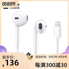 苹果耳机原装正品plus/iphone8/i7p/X/11PRO入耳式XS/MAX手机扁头图片