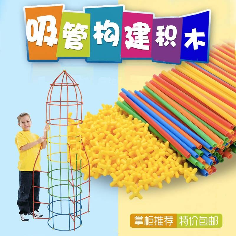 教具益智材料玩拼插建构吸管中班插管幼儿园区域大班积木小班玩具,可领取1元天猫优惠券